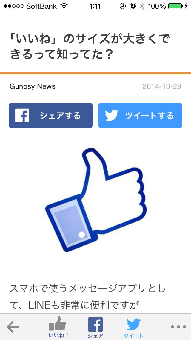 Gunosyもバイラルメディアに参戦?これってマッチポンプなんじゃないんですかね。