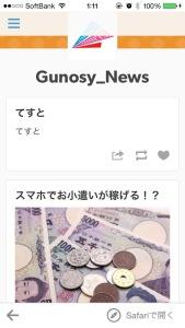gunosy3