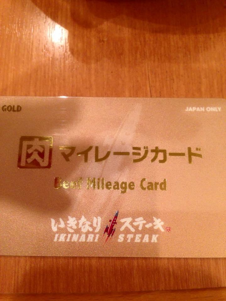 いきなりステーキの肉マイレージカードをゴールドカードにしてやった