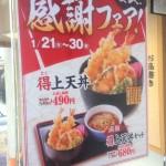 小諸そばの冬季限定感謝フェアで得上天丼が50円引き 1月20日まで