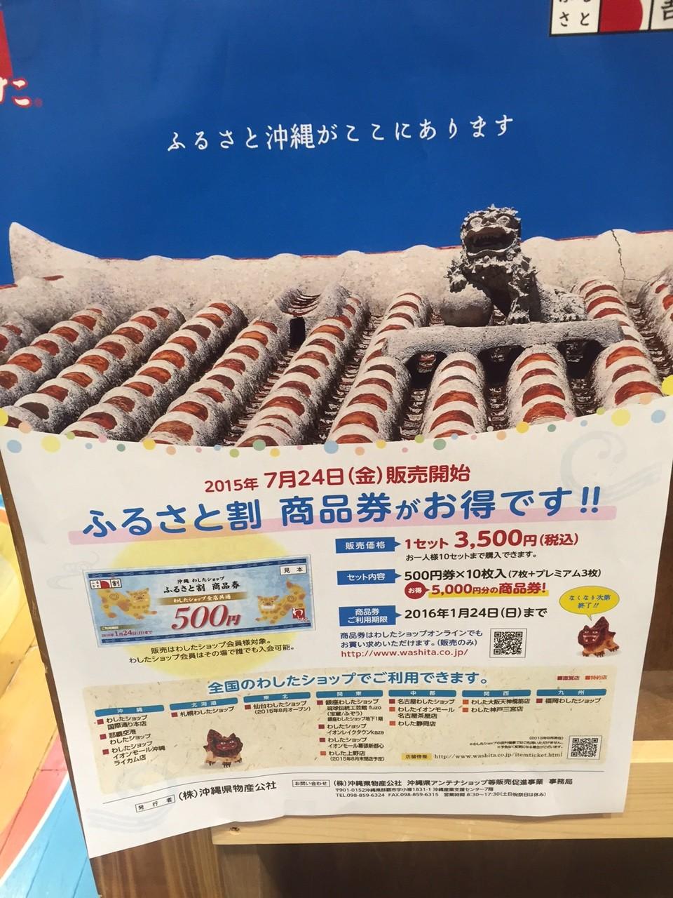 沖縄のアンテナショップ「わしたショップ 銀座」でふるさと割商品券が売ってるよ