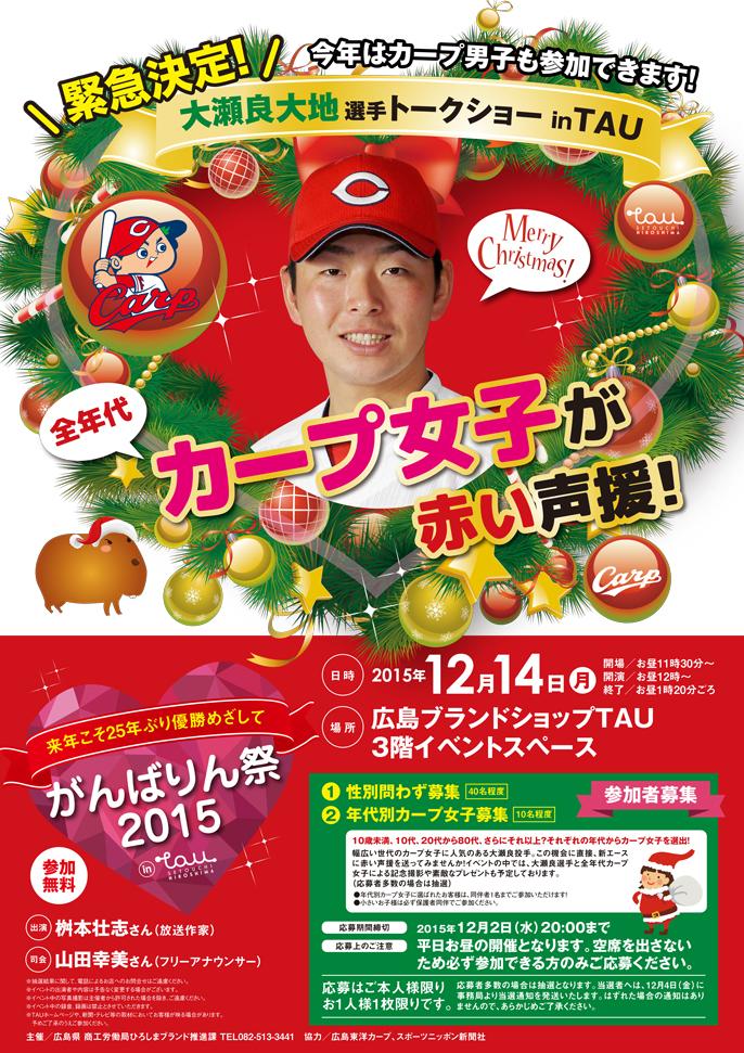 カープファン必見、広島のアンテナショップTAUに大瀬良投手が来るみたい