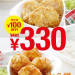 おらおら!ほっともっとのから揚げ弁当が100円引きで330円ですよ!