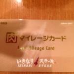 いきなりステーキの肉マイレージカードは忘れずにメルマガを登録しておこう!