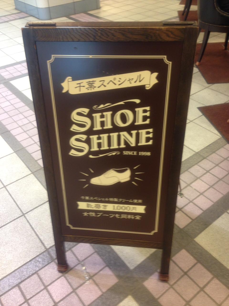 有楽町交通会館わきにある靴磨き【千葉スペシャル】に行って来た