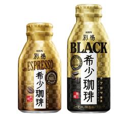 キリン別格の新商品「別格BLACK希少珈琲」の値段がやばい