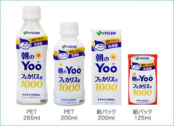 本品の乳酸菌は殺菌されています。朝のYooを買ってみて乳酸菌て死んでいるのかと思ったこと。