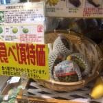 アテモヤを沖縄のアンテナショップで買ってみた 別名「森のアイスクリーム」なんて言われてるみたいです
