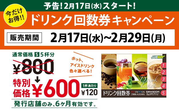 【予告】サブウェイのドリンク回数券キャンペーンが2月17日からスタート