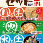 (悲報)ゆで太郎の特セット500円が550円へ値上げ(追記)さらに570円へ