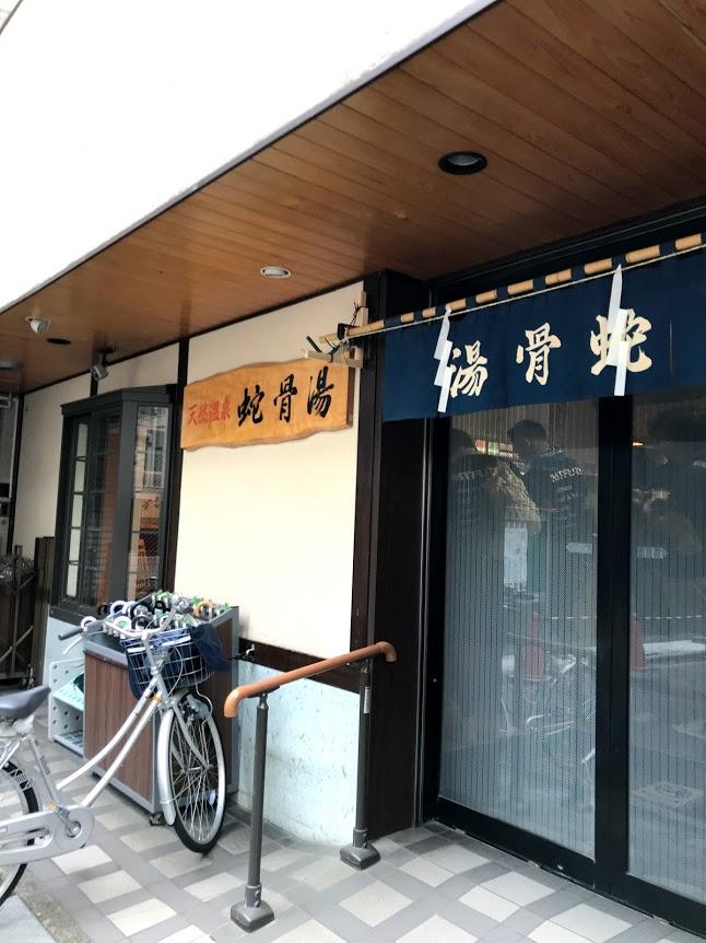 【悲報】浅草の銭湯「蛇骨湯」が5月で閉店